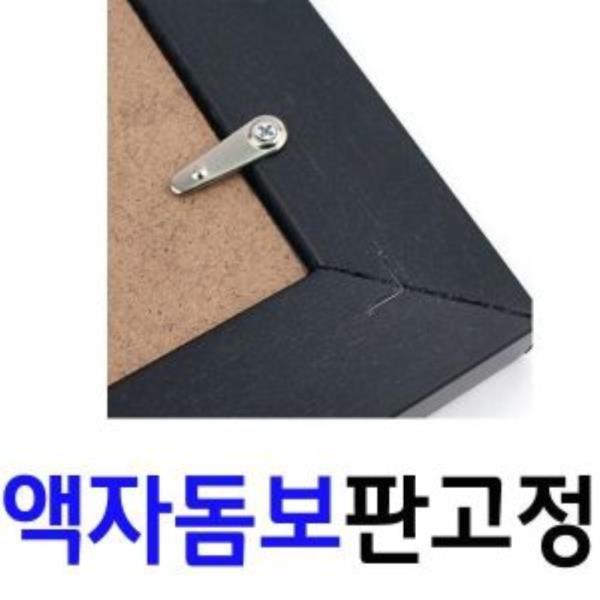 액자부속품 돈보(5개_1세트)/반달고리(1개) 택1(3309)