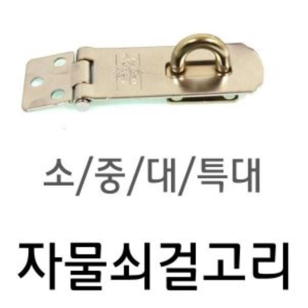 자물쇠걸이 특대형 120mm 1개