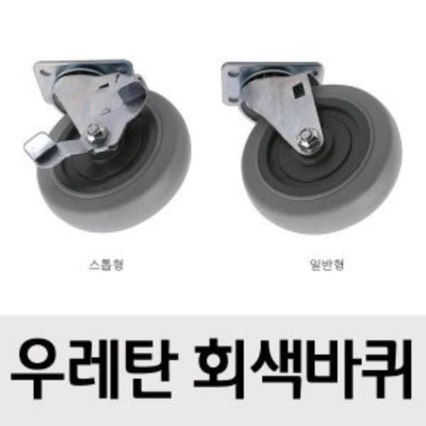 우레탄 바퀴 회색 75mm 회전/스톱형  택1개(3245)