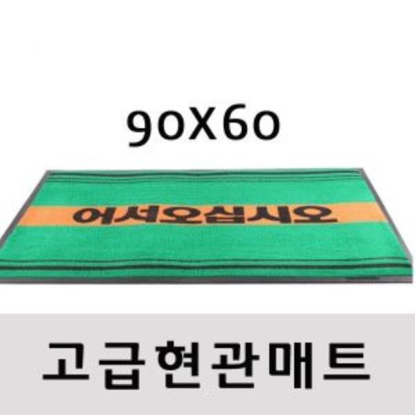 현관매트 녹색 어서오세요 무지 900X600 택1(2074)