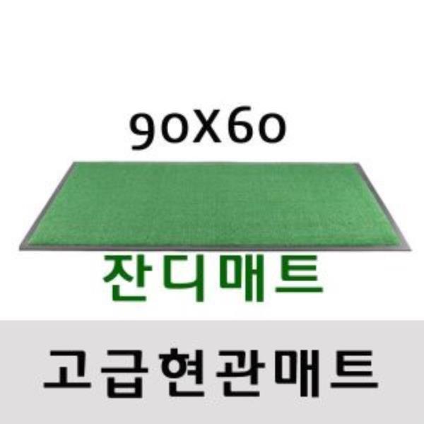잔디매트 현관매트 무지/어서오세요 900X600 택1