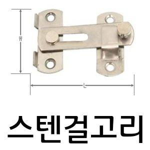 스텐걸고리 1개(대70-100)(1205_2)