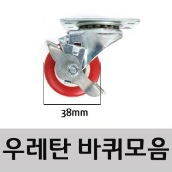우레탄 38mm 핸드카바퀴 (회전/스톱) 택1(1445-1444)