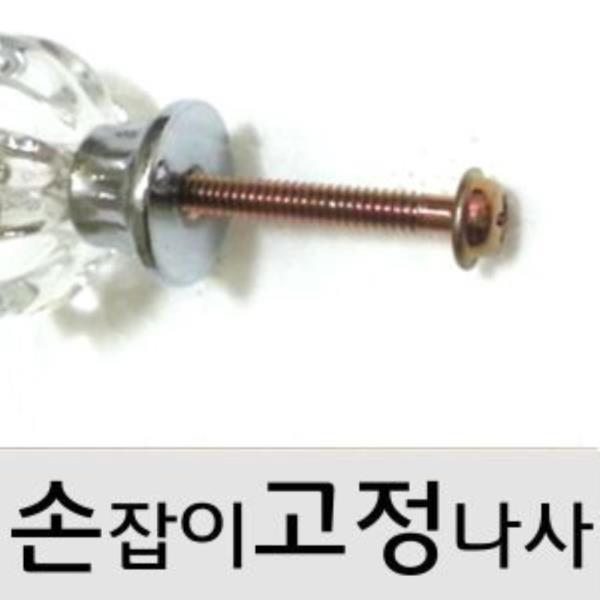 손잡이고정 볼트 20mm/25mm/32mm피스 10개씩 택1(1189)