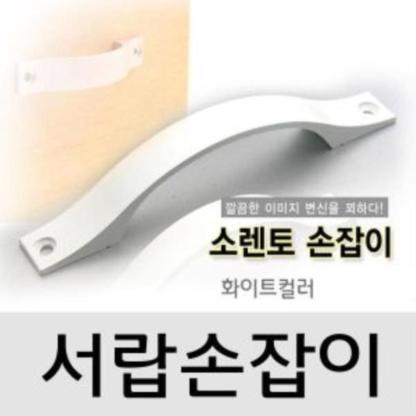 씽크대 서랍 소렌토손잡이 백색 1개 택1(1547_1)