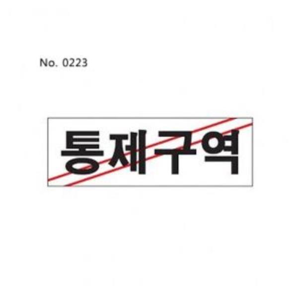 통제구역(0223) 아크릴표찰 아크릴사인 아크릴(2019)