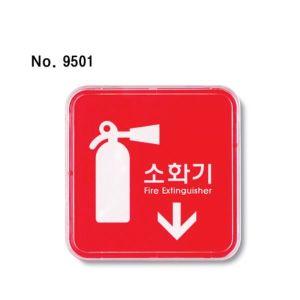 소화기(9501) 표찰 사인 아크릴안내판 문패(2108)