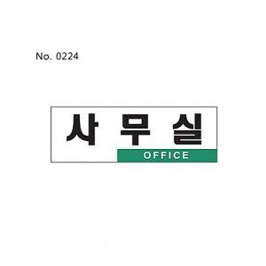 사무실(0224) 표찰 사인 아크릴안내판 문패 (2029)