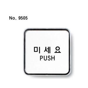 미세요(PUSH)_9505 표찰 사인 아크릴안내판 (2110)