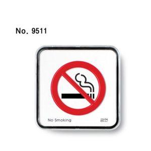 금연(No smoking)_9511 표찰 사인 아크릴안내(2111)