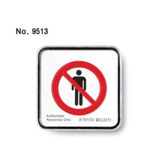 관계자외출입금지(9513) 표찰 사인 아크릴안내(2126)