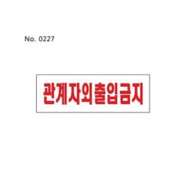 관계자외출입금지(0227) 표찰 사인 (2031)