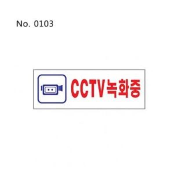 CCTV녹화중(0103) 표찰 아크릴사인 아크릴안내(2018)