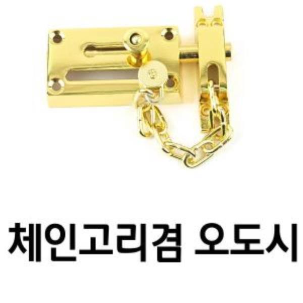 안전체인겸 오도시 골드 잠금장치 DIY(4021)