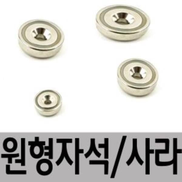 원형자석 사라 CB 사이즈16mm (4146)