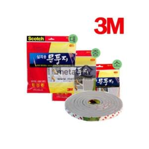 3M 실외용 소_중 문풍지 바람막이 먼지유입방지(meta811)