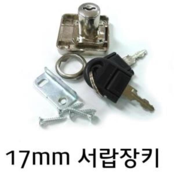 17mm사각장키 서랍장키 사물함 열쇠자물쇠세트