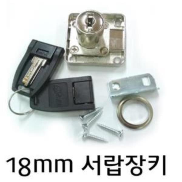 18mm 사각장키 서랍장키 사물함열쇠자물쇠 세트