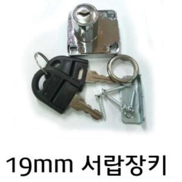 19mm 사각장키 서랍장키 사물함 열쇠자물쇠 세트