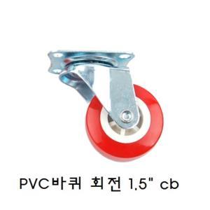 PVC바퀴 회전 레드 CB 6010 1.5in