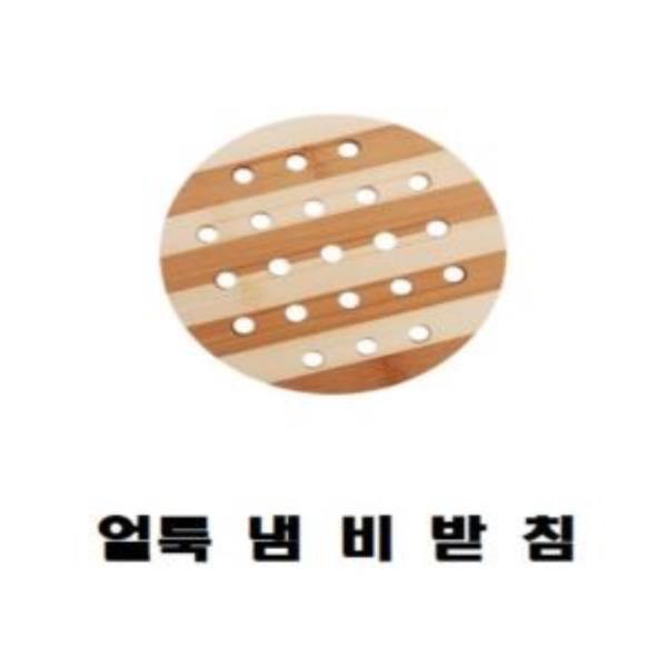생활용품 얼룩 대나무 냄비받침 7342