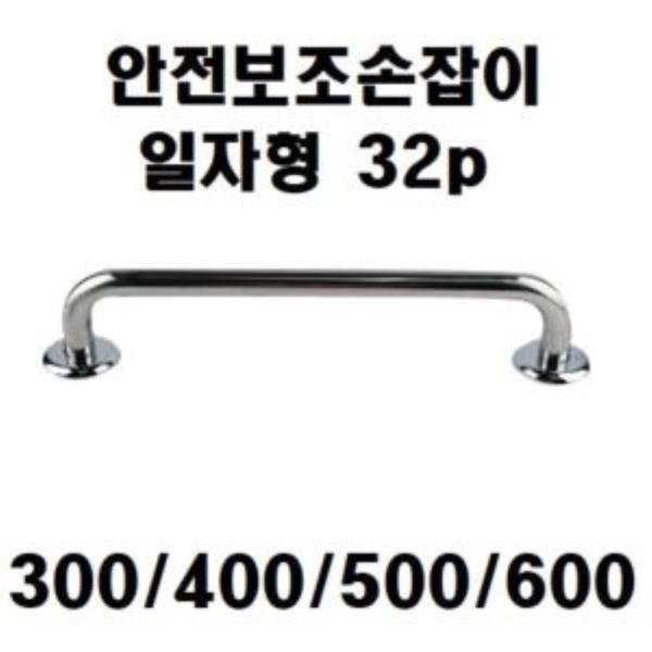 안전보조손잡이 일자형 32p 300-600 7400