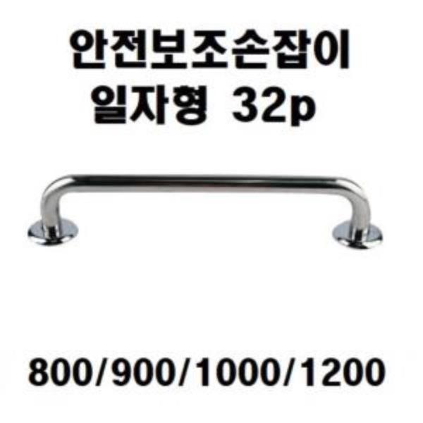 안전보조손잡이 32p 일자형 800-1200 7400