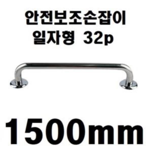안전보조손잡이 32p 일자형 1500mm 7400