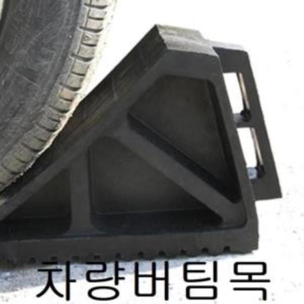 차량버팀목 택사이즈7422