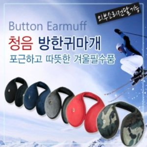 청음 방한귀마개 색상 선택1