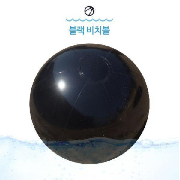 비치볼 국산-대 단색치볼 블랙