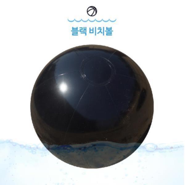 [대]단색 비치볼 블랙
