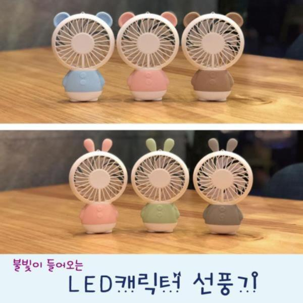 LED캐릭터 선풍기