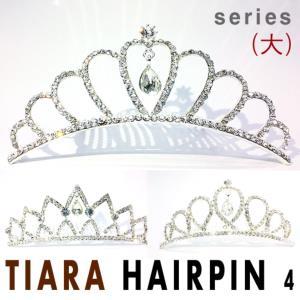 블링블링 티아라 왕관핀 헤어핀 4 (大) 시리즈