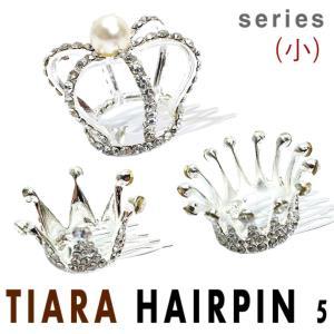 블링블링 ! 티아라 왕관핀 헤어핀 5 (小) 시리즈