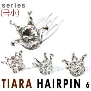 블링블링 ! 티아라 왕관핀 헤어핀 6 (극小) 시리즈