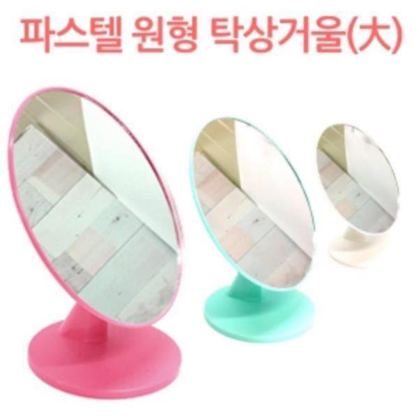 파스텔 원형 탁상거울 (大)