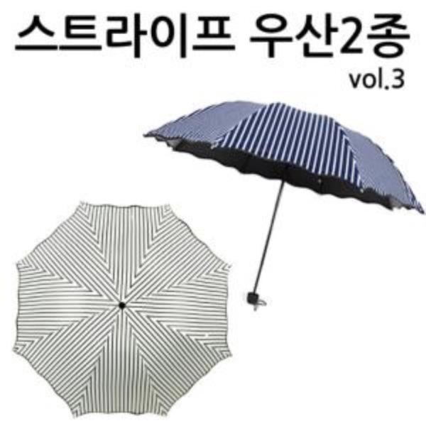 패션소품 양우산 내담쇼핑몰 스트라이프 UV 양산 우산 2종