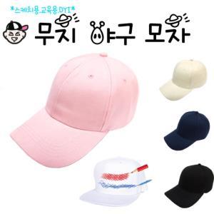 무지 야구 모자 5종 (리폼 미술 스케치 학습 겸용)