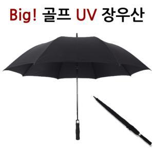 빅사이즈 골프 장우산 자동우산 UV 자외선차단