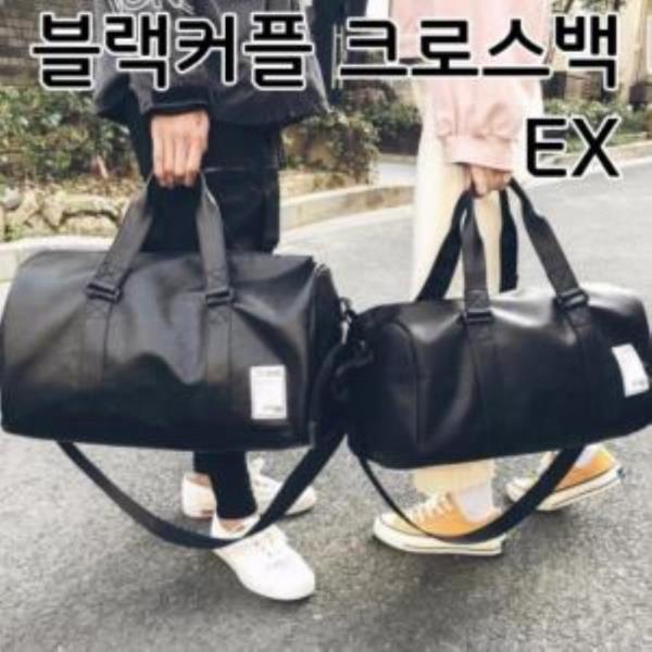 블랙커플 EX 크로스 보스턴백
