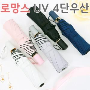 로망스 UV 우산 5종 양산 암막 [8k] 4단
