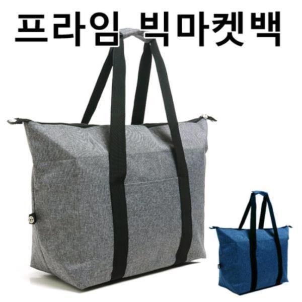 프라임 빅 마켓백 보냉백 가방 시리즈 피크닉 여행