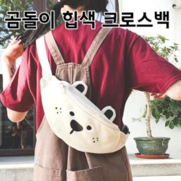 곰돌이 힙색 크로스백 슬링백 메신저백 가방