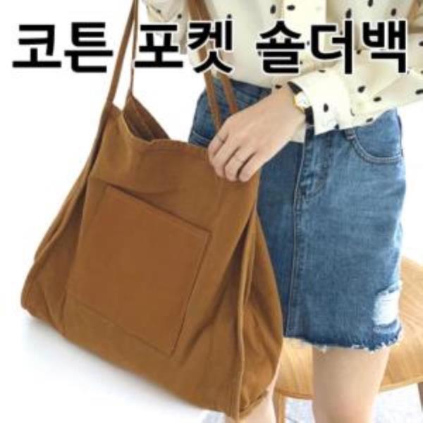 빅사이즈 코튼 포켓 숄더백 캔버스 가방