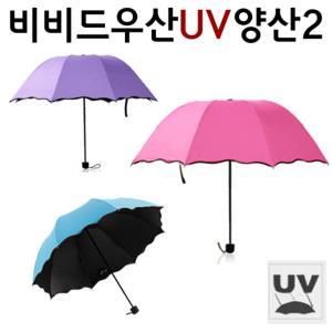 비비드 UV 4단 우산 양산 암막 [8k]