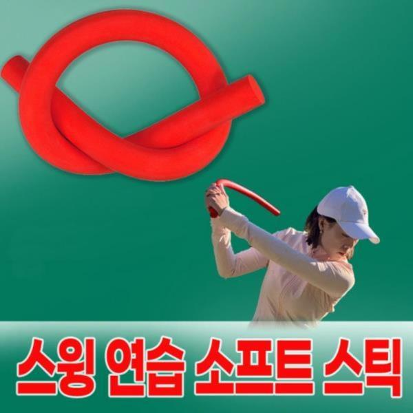 스윙 연습 소프트 스틱