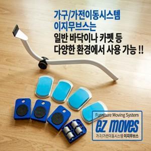 EZ Moves 바퀴4개포함-이지 무브