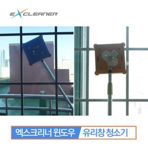 엑스크리너 윈도우(유리창청소기)/밀대/청소기/유리창