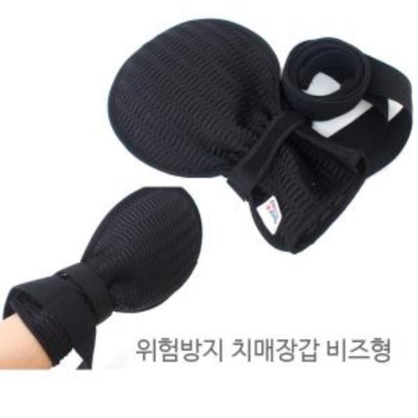 위험방지용 억제장갑 비즈형/손싸개/손목억제대